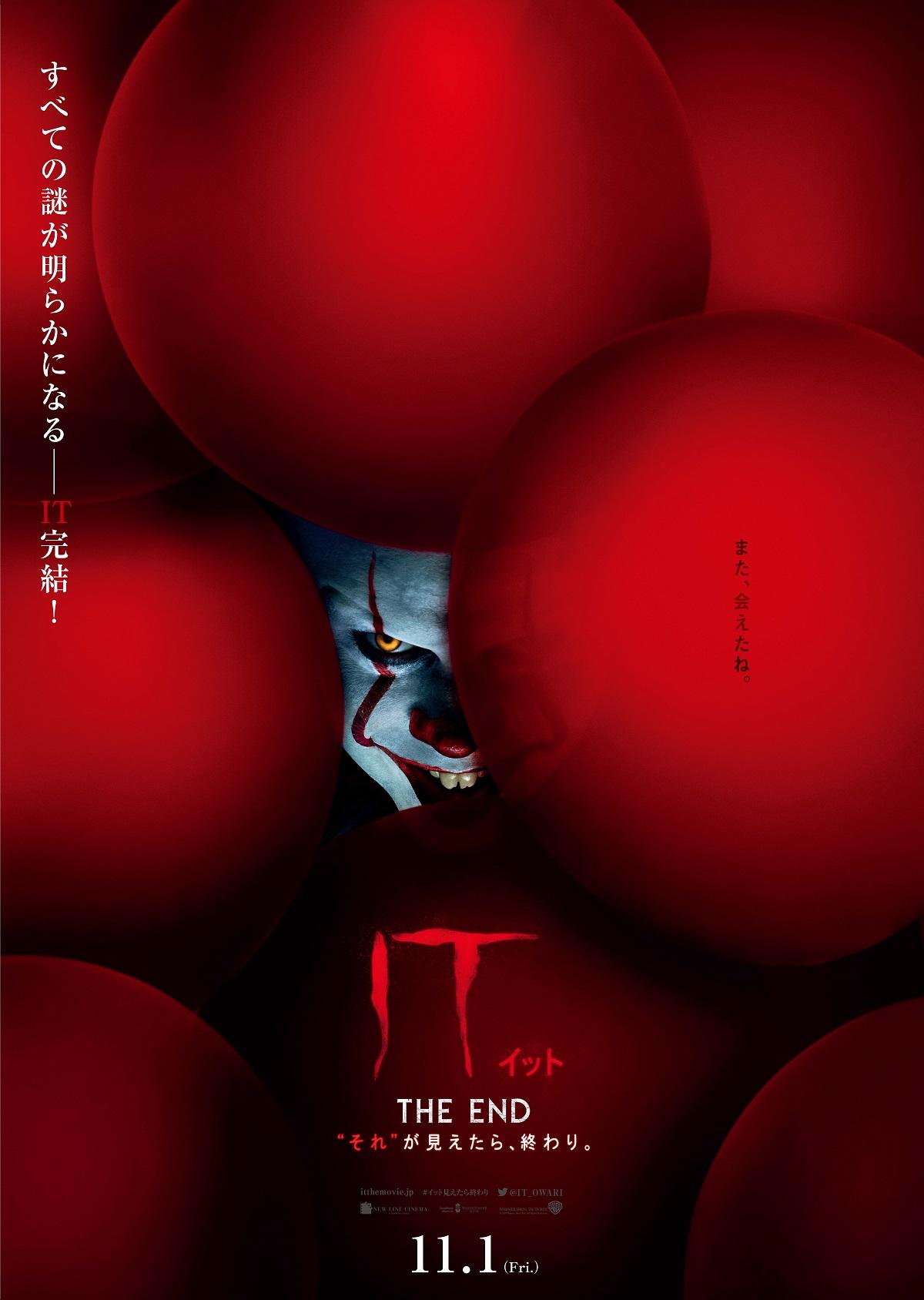 IT THE ENDのポスター